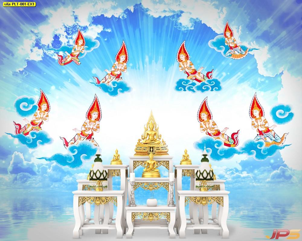 ขายวอลเปเปอร์ พรีเมี่ยมลายไทย เทพพนม พื้นสีฟ้าขาว