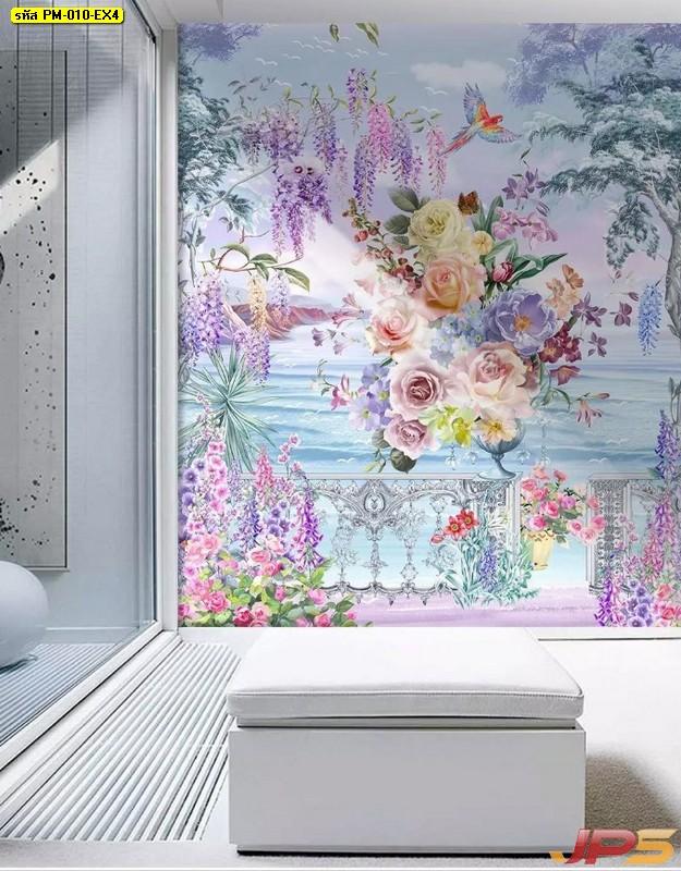 ตกแต่งห้องด้วยวอลเปเปอร์ ภาพวาดสวนดอกไม้ริมทะเล ติดผนังห้องรับแขก