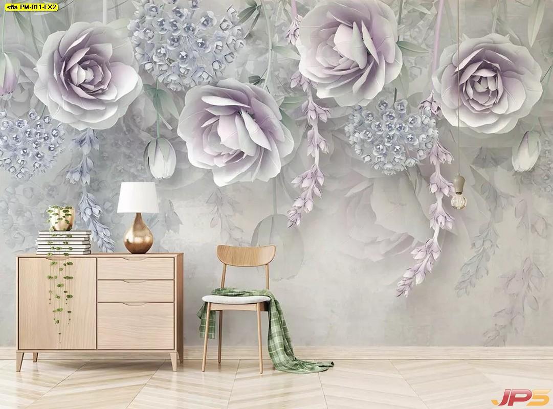 Wallpaper สั่งทำราคาถูก ดอกไม้ขาวอมม่วง3D ติดผนังห้องรับแขก