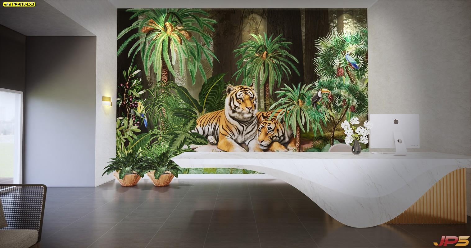 รับทําวอลเปเปอร์ตามสั่ง ลายสวนป่าเสือโคร่ง ตกแต่งภายในบ้านหรู