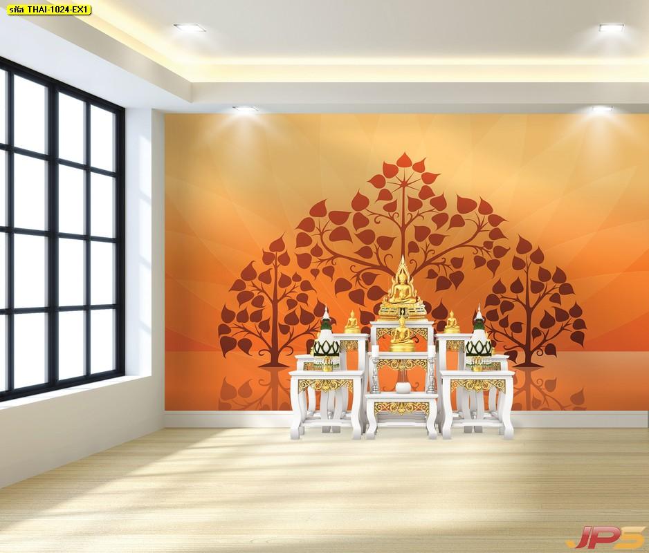 ร้านขายวอลเปเปอร์ ลายไทยต้นโพธิ์ พื้นหลังสีส้ม