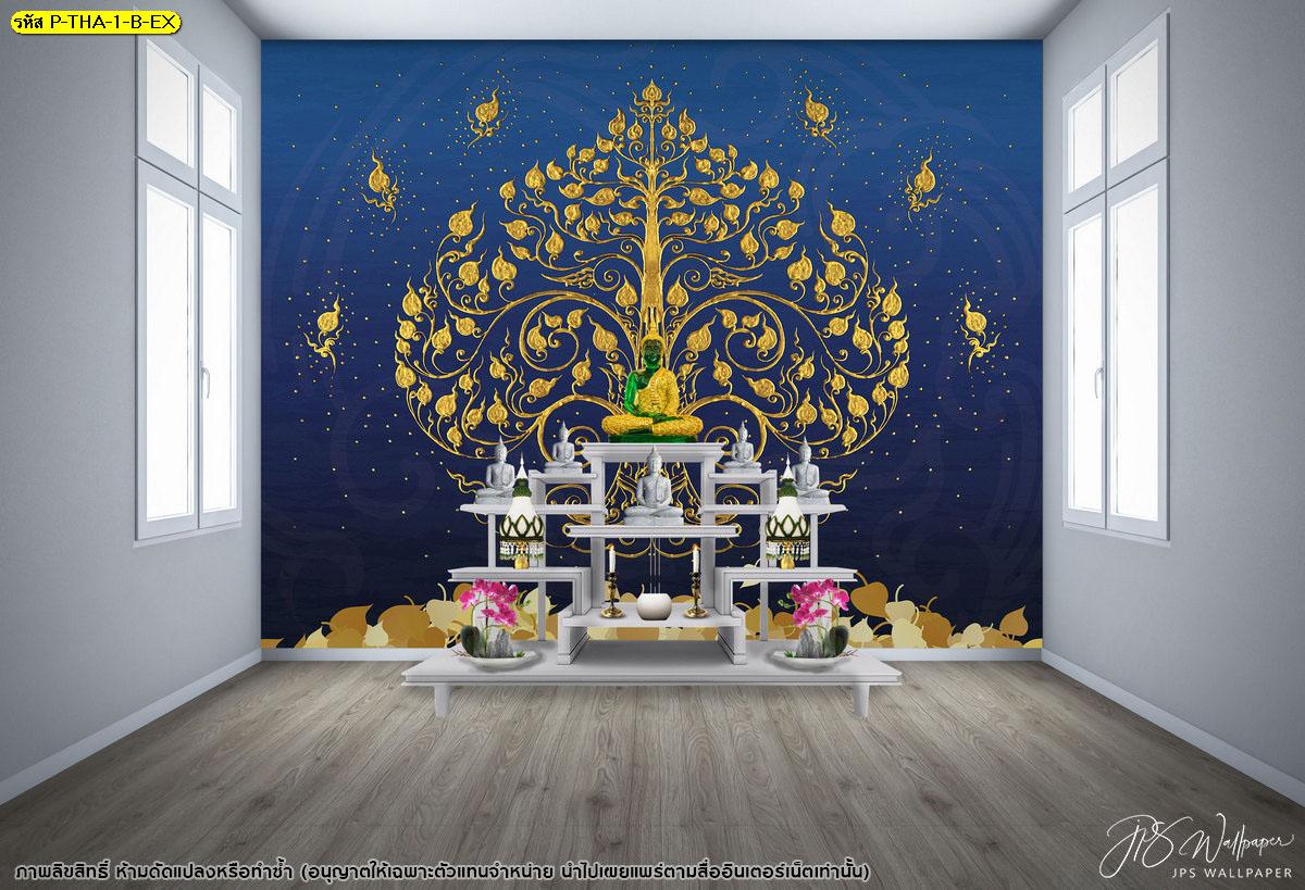 แบบห้องพระในบ้าน ไอเดียห้องพระสีน้ำเงิน วอลเปเปอร์ลายไทย