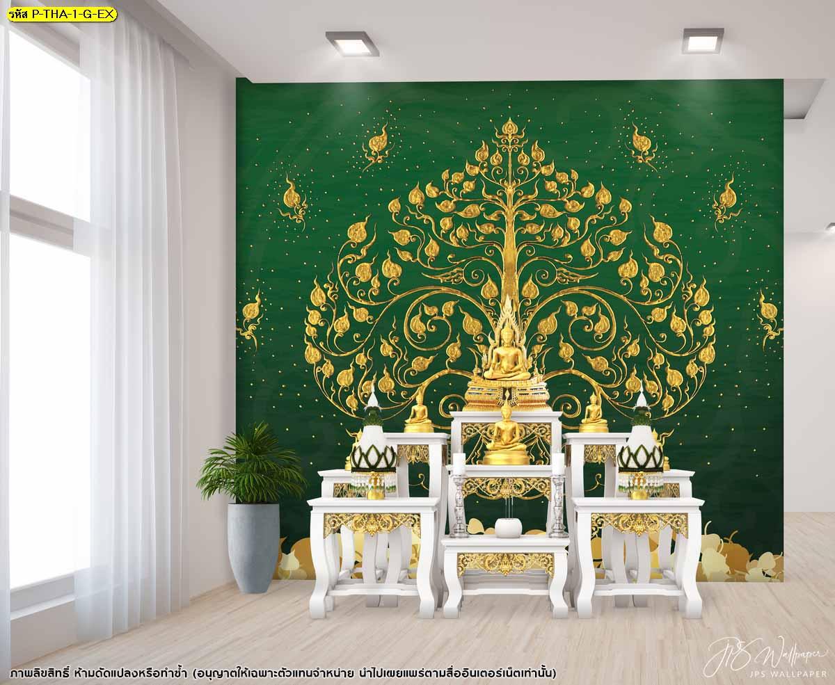 ภาพสั่งทำต้นโพธิ์พื้นหลังสีเขียว ภาพต้นโพธิ์ติดห้องพระ วอลเปเปอร์สั่งพิมพ์