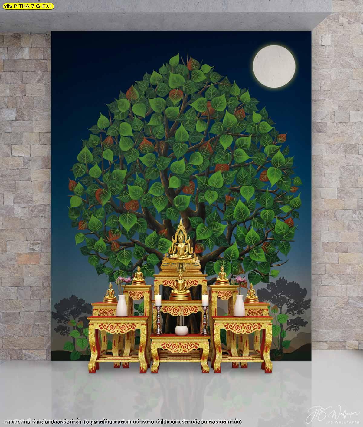 ไอเดียห้องพระสีน้ำเงิน ต้นโพธิ์ห้องพระ ภาพสั่งพิมพ์ลายไทย