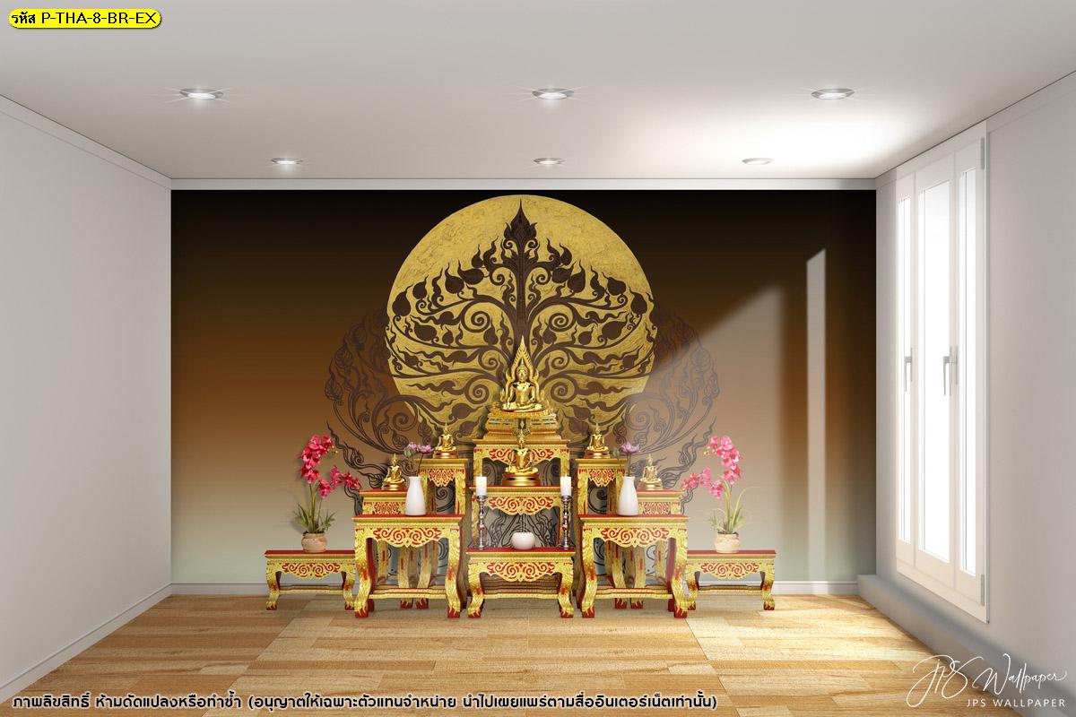 ไอเดียห้องพระสีน้ำตาล วอลเปเปอร์ลายไทยสั่งพิมพ์ Wallpaperพิมพ์ลายต้นโพธิ์