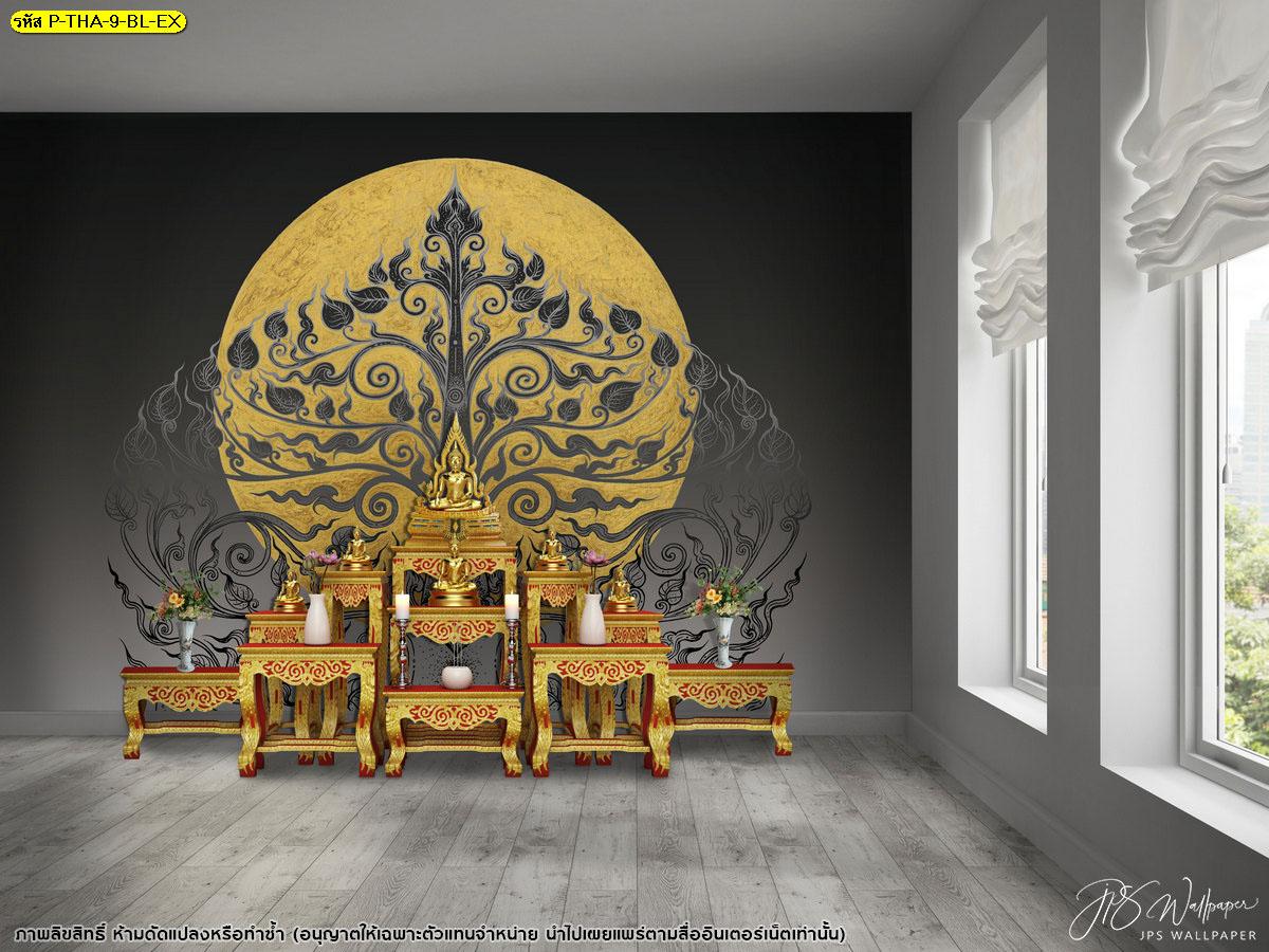 วอลเปเปอร์ติดผนังต้นโพธิ์ ต้นโพธิ์ลายไทยติดในห้องพระ ไอเดียห้องพระสีดำ