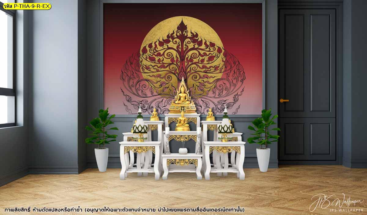 สั่งออกแบบวอลเปเปอร์ติดผนังลายไทย วอลเปเปอร์ติดห้องพระสวยๆ วอลเปเปอร์ติดผนังต้นโพธิ์