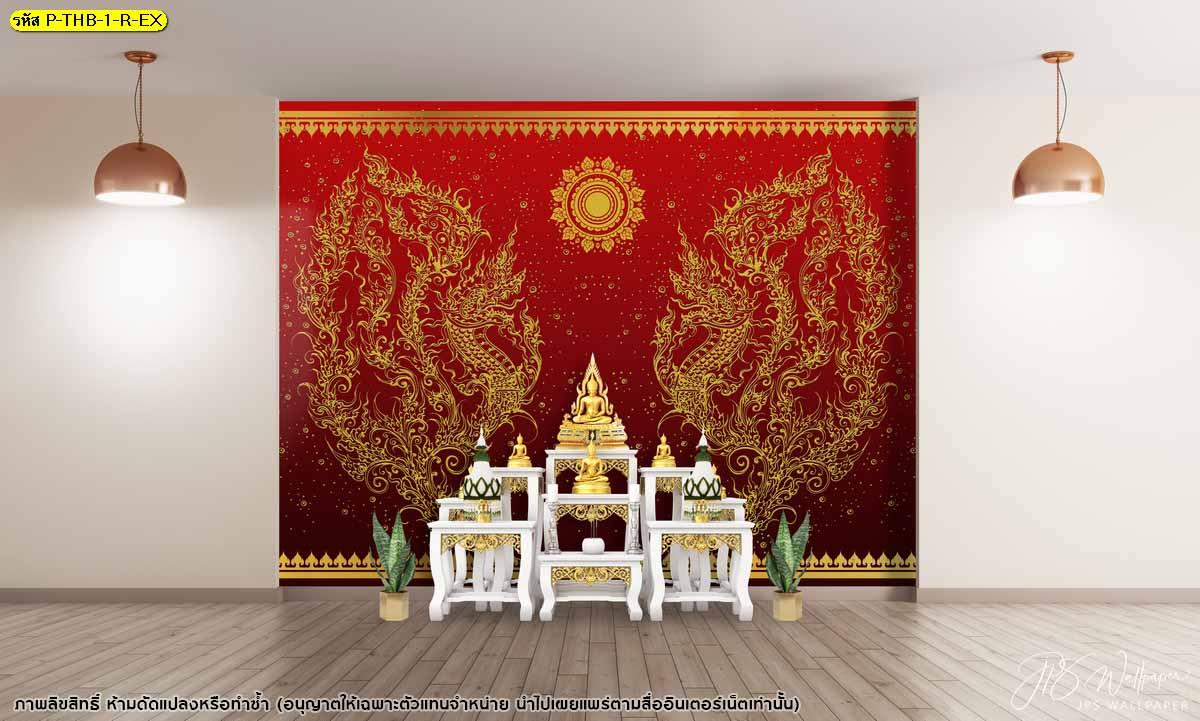 แต่งบ้านด้วยภาพจิตรกรรมไทย พญานาคลายเส้นสีทอง รับทำวอลเปเปอร์ตามสั่ง
