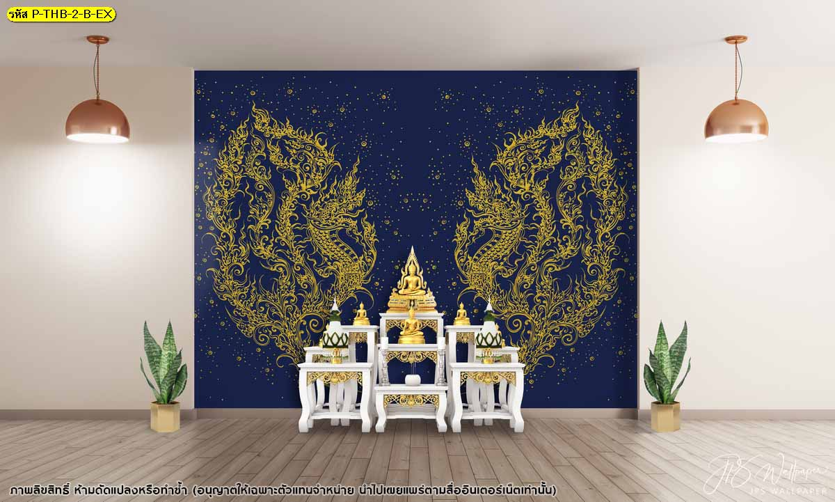 สั่งทำวอลเปเปอร์ลายไทย พญานาคสีทอง รับออกแบบวอลเปเปอร์