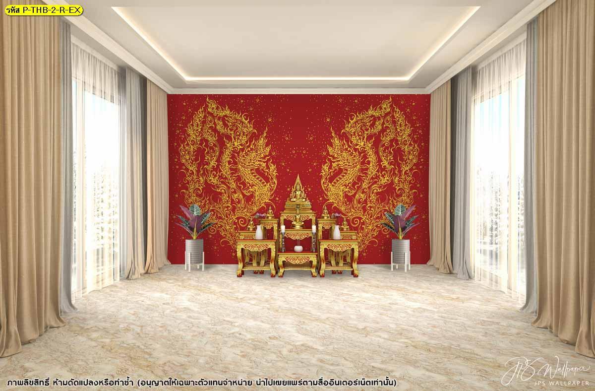รับทำวอเปเปอร์ลายไทย วอลเปเปอร์ติดห้องพระสวยๆ ภาพติดผนังสวยๆ