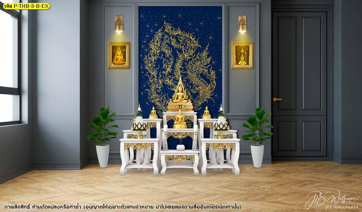แบบห้องพระแปลกใหม่ ไอเดียห้องพระสีน้ำเงิน วอลเปเปอร์ลายเรียบหรู