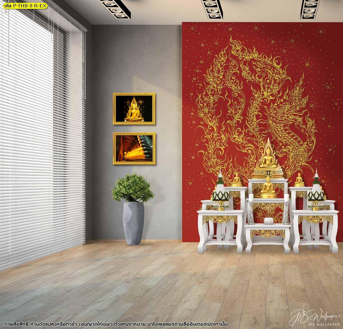 ไอเดียห้องพระ แบบห้องพระสีแดง วอลเปเปอร์ลายไม่เหมือนใคร