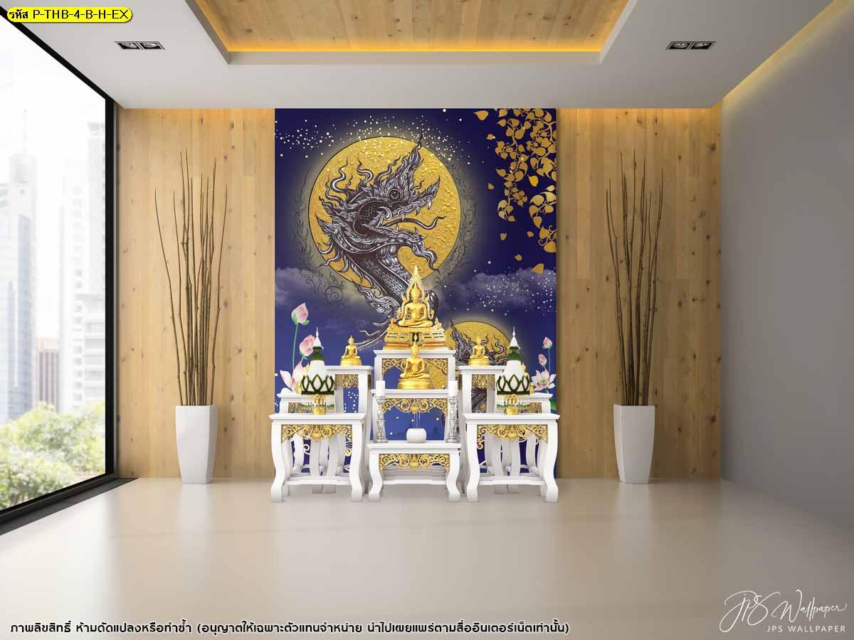 ตัวอย่างห้องพระที่ไม่เหมือนใคร พญานาคสีทอง วอลเปเปอร์สั่งพิมพ์
