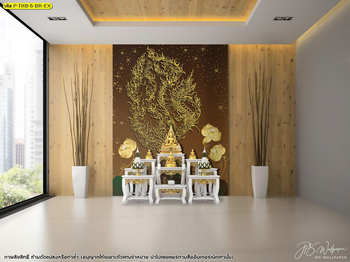 วอลเปเปอร์ลายไทย ภาพพญานาคลายเส้นสีทอง สั่งพิมพ์วอลเปเปอร์ติดผนัง