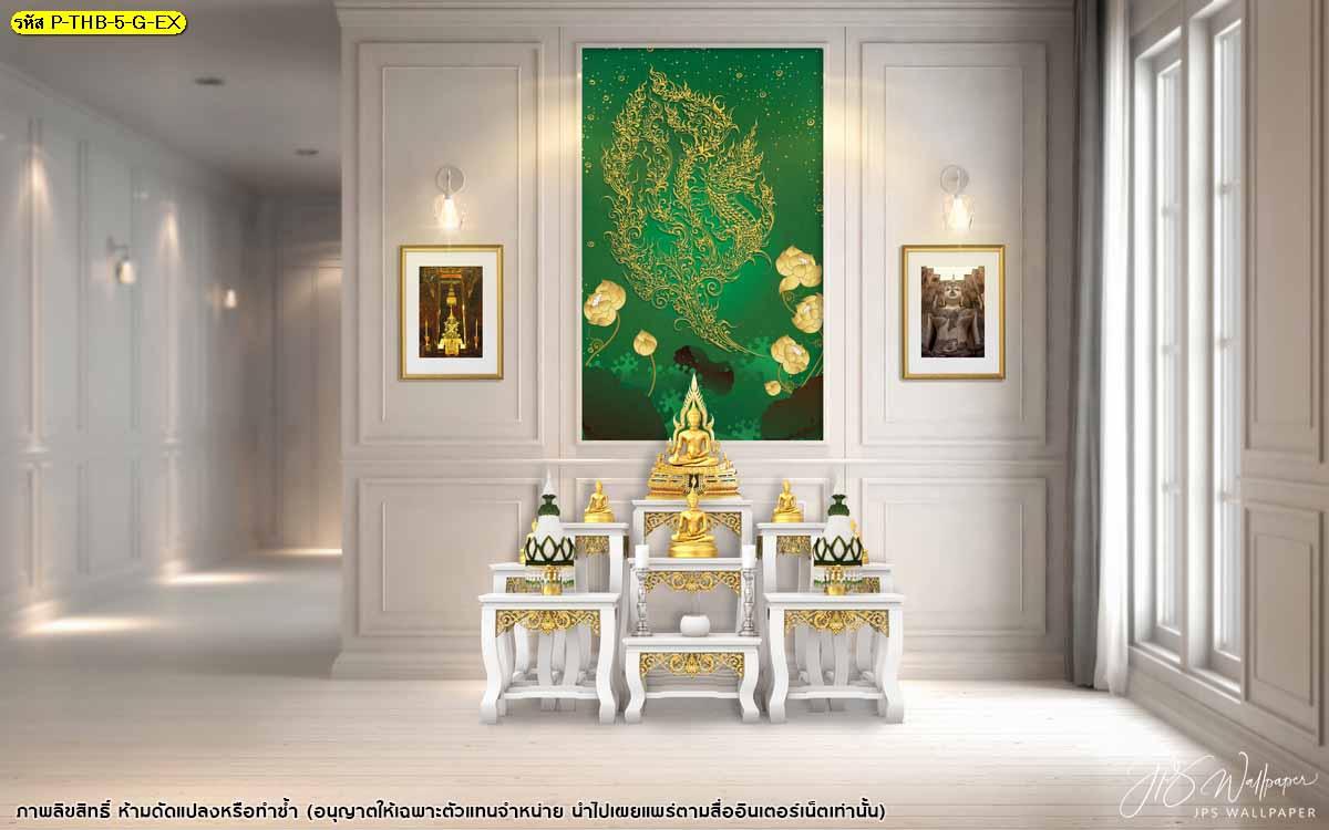 แต่งผนังบ้านด้วยภาพจิตรกรรม ภาพสั่งทำพญานาค วอลเปเปอร์ลายไทยสั่งทำ
