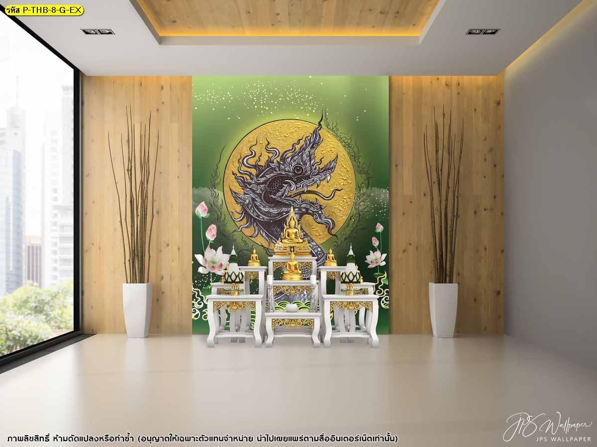 รับตกแต่งห้องพระ รับออกแบบวอลเปเปอร์ วอลเปเปอร์ลายไทยสั่งพิมพ์ ภาพสั่งพิมพ์วอลเปเปอร์เต็มต้น