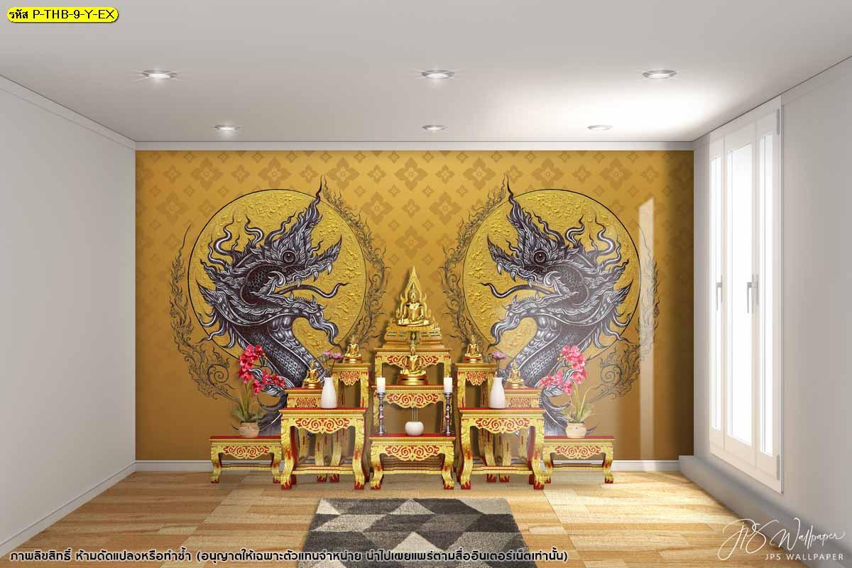 แบบห้องพระแปลกใหม่ ภาพพื้นหลังพญานาคสวยๆ วอลเปเปอร์ลายไม่เหมือนใคร