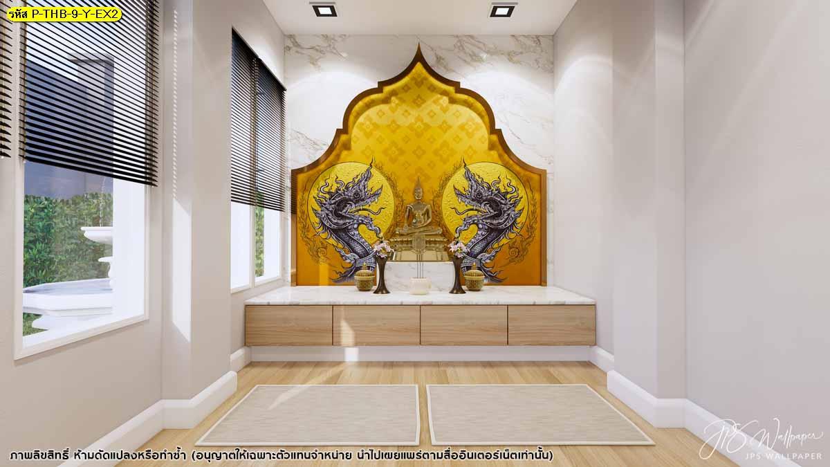 ภาพสั่งทำพญานาค วอลเปเปอร์ห้องพระสีทอง ออกแบบวอลเปเปอร์ติดผนัง