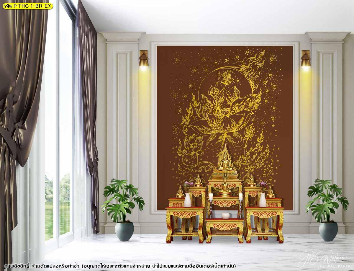ไอเดียห้องพระสีน้ำตาล แต่งห้องพระด้วยภาพดอกบัวสวยๆ แต่งผนังบ้านด้วยภาพจิตรกรรมไทย