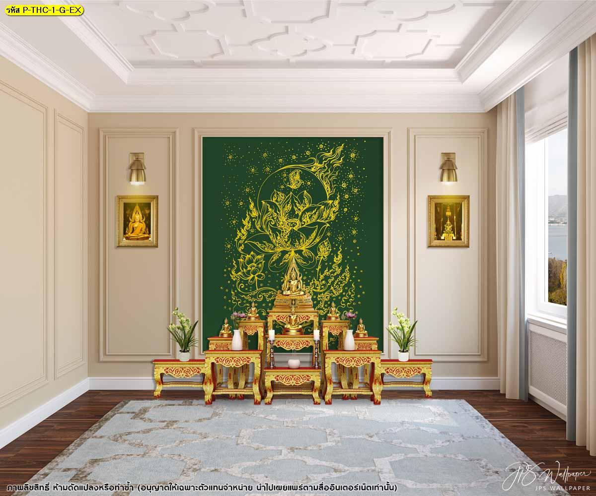 ไอเดียแต่งห้องพระดอกบัว ไอเดียแต่งห้องพระดอกบัวสีทอง สั่งทำวอลเปเปอร์หลายไม่เหมือนใคร วอเปเปอร์ติดห้องพระ
