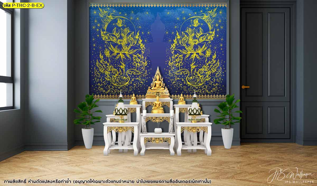 ไอเดียการแต่งห้องพระโดดเด่น แต่งห้องพระด้วยภาพดอกบัว ไอเดียห้องพระสีน้ำเงิน