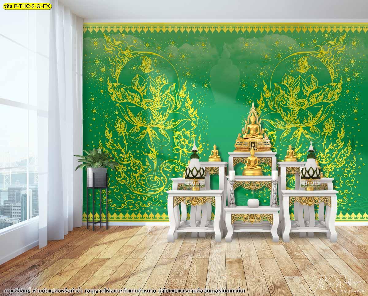 ภาพสั่งพิมพ์ดอกบัวทอง วอลเปเปอร์ลายเรียบหรู ห้องพระเล็กๆในบ้าน