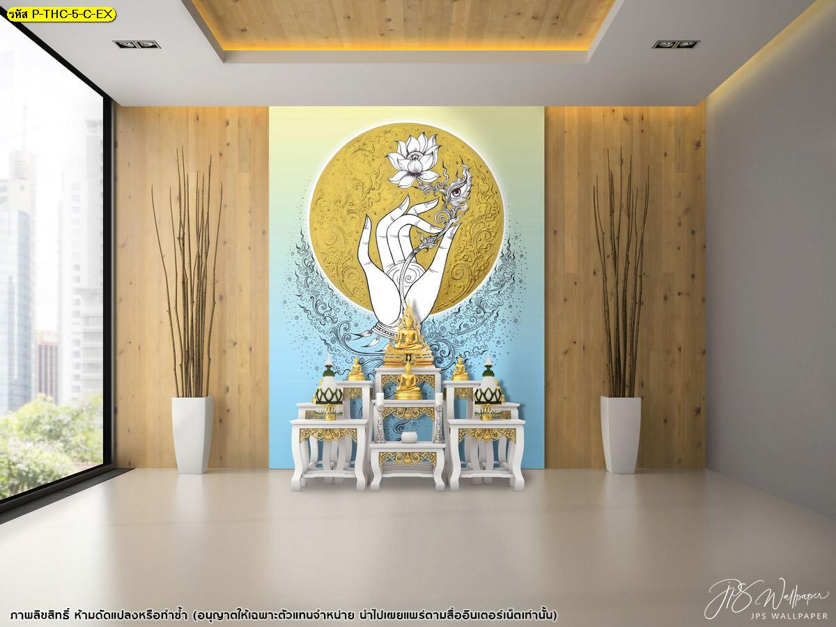 วอลเปเปอร์ห้องพระหรูๆ ไอเดียแต่งห้องพระดอกบัวสีทอง วอลเปเปอร์ลายไม่เหมือนใคร