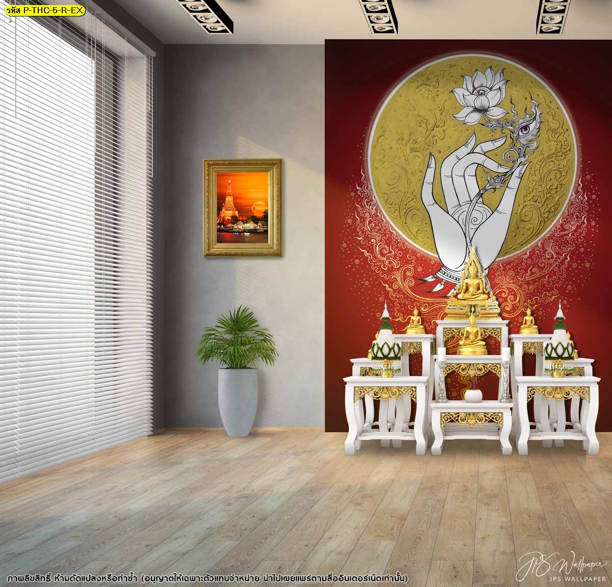 ไอเดียแต่งห้องพระดอกบัว แบบห้องพระสีแดง ภาพสั่งพิมพ์ติดผนัง