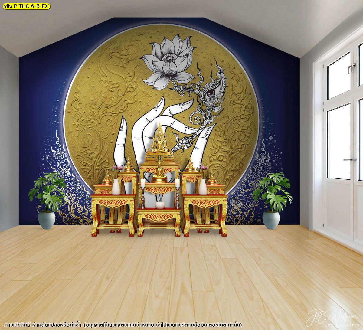 ไอเดียห้องพระ วอลเปเปอร์ลายดอกบัว ภาพวาดฝาผนังบ้าน