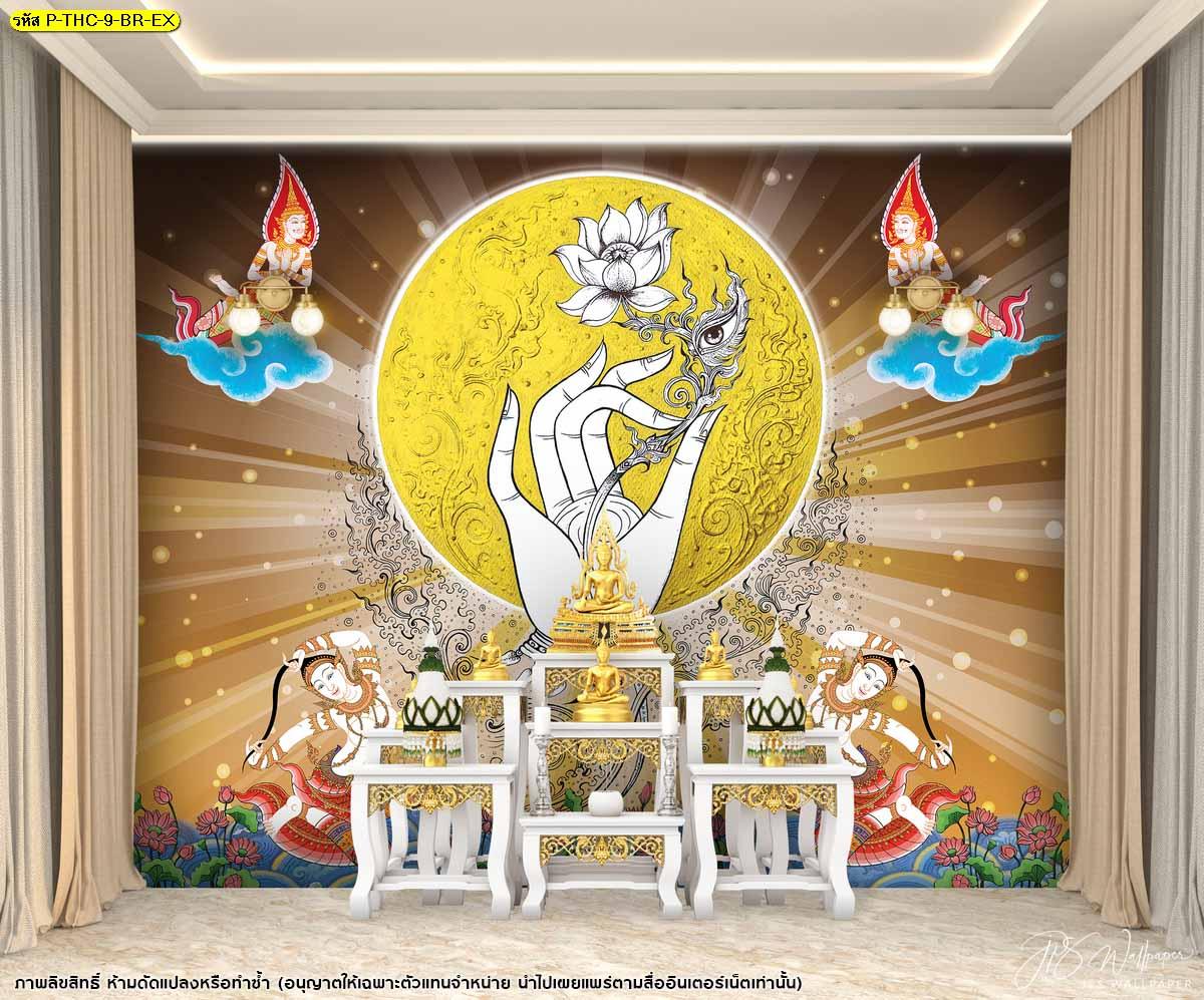 ไอเดียการแต่งห้องพระด้วยภาพดอกบัว สั่งทำวอลเปเปอร์ลายไทย ออกแบบภาพดอกบัว