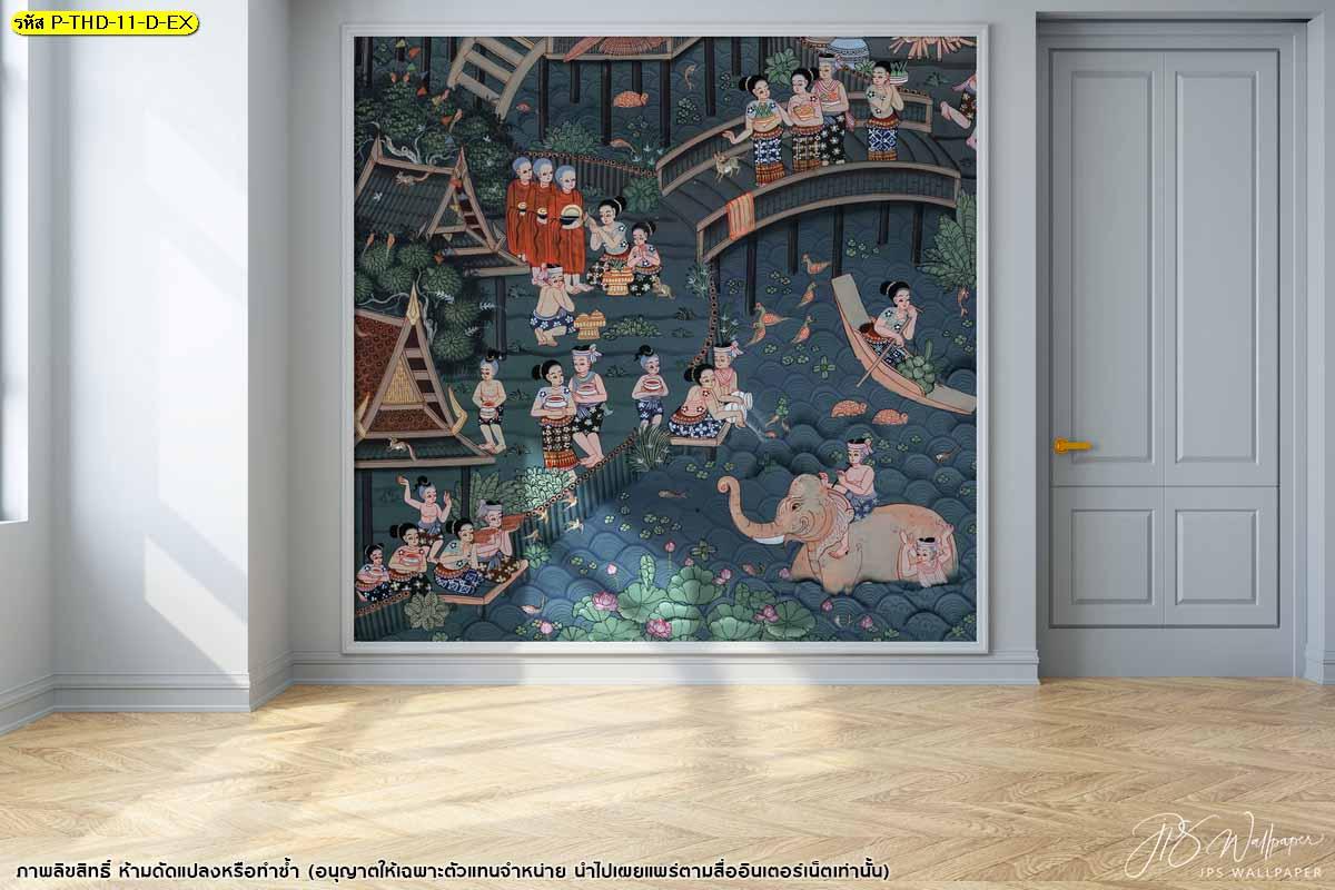 แต่งผนังบ้านด้วยภาพจิตรกรรมไทย ภาพสั่งทำลายไทยสวยๆ วอลเปเปอร์ลายไทยสั่งทำ