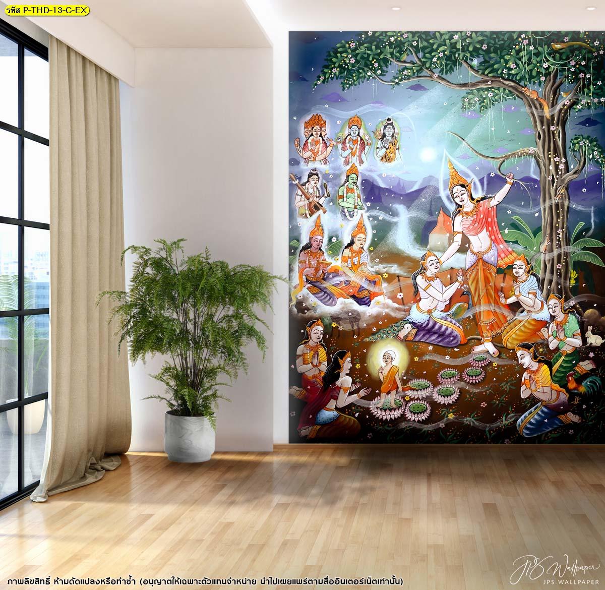 ภาพวาดพระพุทธเจ้า ออกแบบวอลเปเปอร์ติดผนัง วอลเปเปอร์ลายไทย