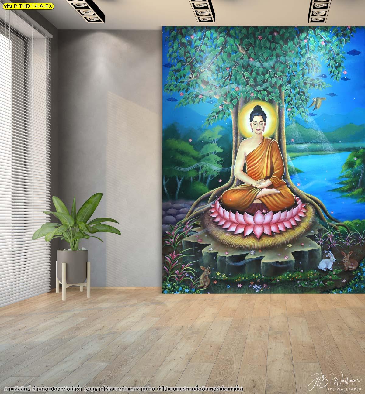 ภาพวาดพระพุทธเจ้าที่สวยที่สุด วอลเปเปอร์สิริมงคล ภาพสั่งทำลายสิริมงคล