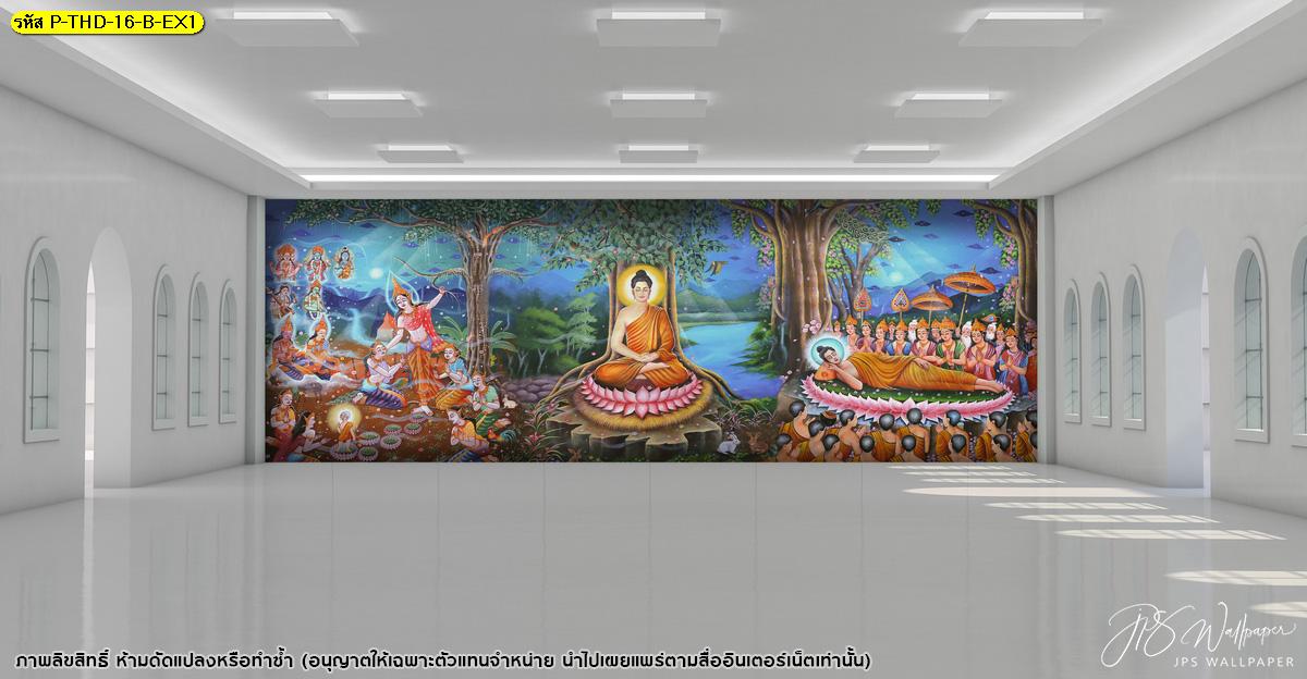 ภาพสั่งพิมพ์ลายไทย วอลเปเปอร์สั่งพิมพ์ งานออกแบบวอลเปเปอร์ติดโบสถ์
