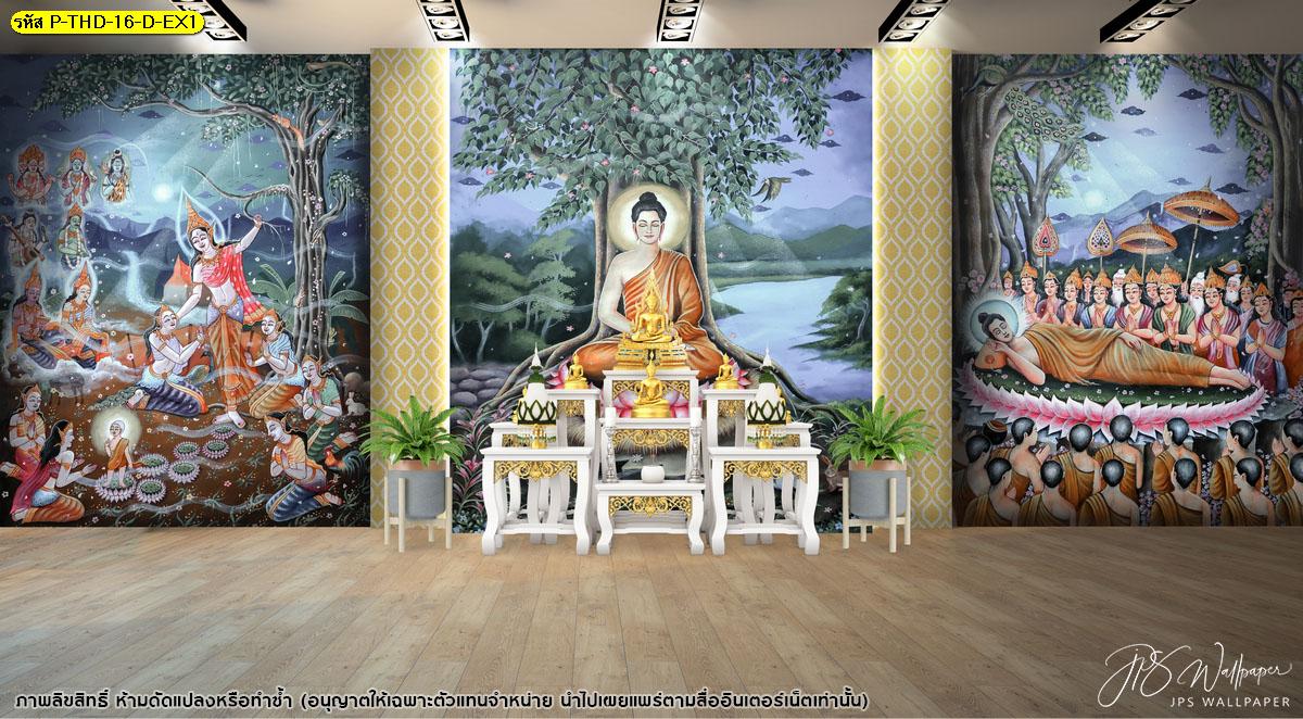 วอลเปเปอร์ติดห้องพระ สั่งพิมพ์ภาพพระพุทธเจ้า สั่งทำภาพพระพุทธเจ้า