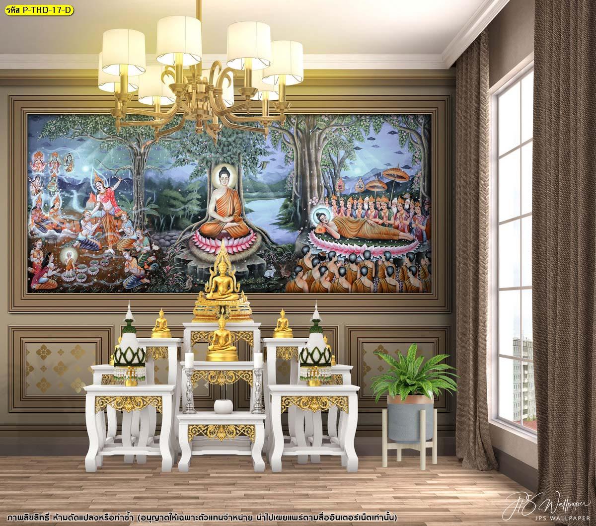 วอลเปเปอร์ติดผนังห้องพระ วอเปเปอร์ติดห้องพระ ตัวอย่างห้องพระที่โดดเด่น แบบห้องพระในบ้าน