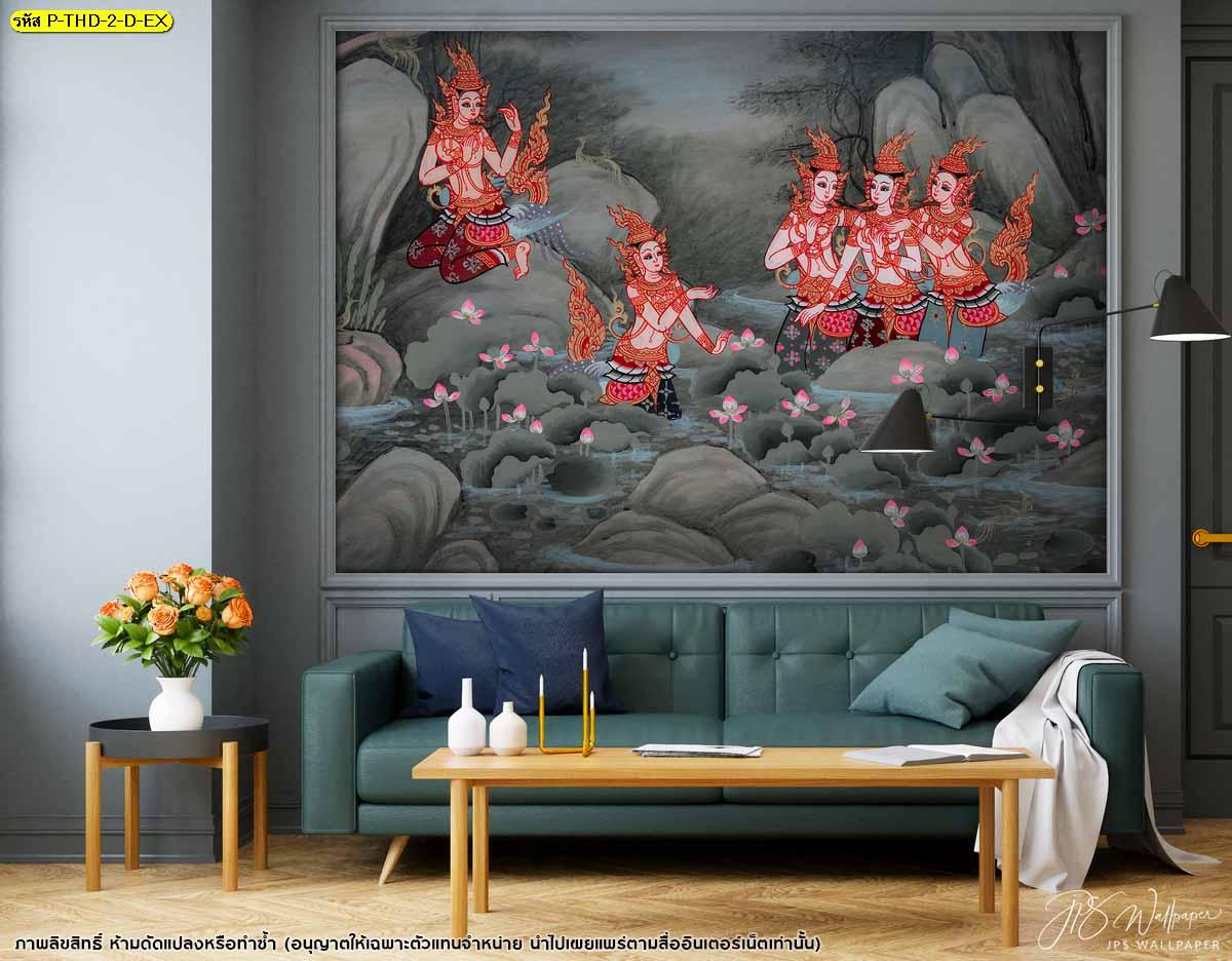 ภาพวาดโบราณ ภาพสั่งพิมพ์ติดผนัง วอลเปเปอร์ลายไทยสั่งพิมพ์