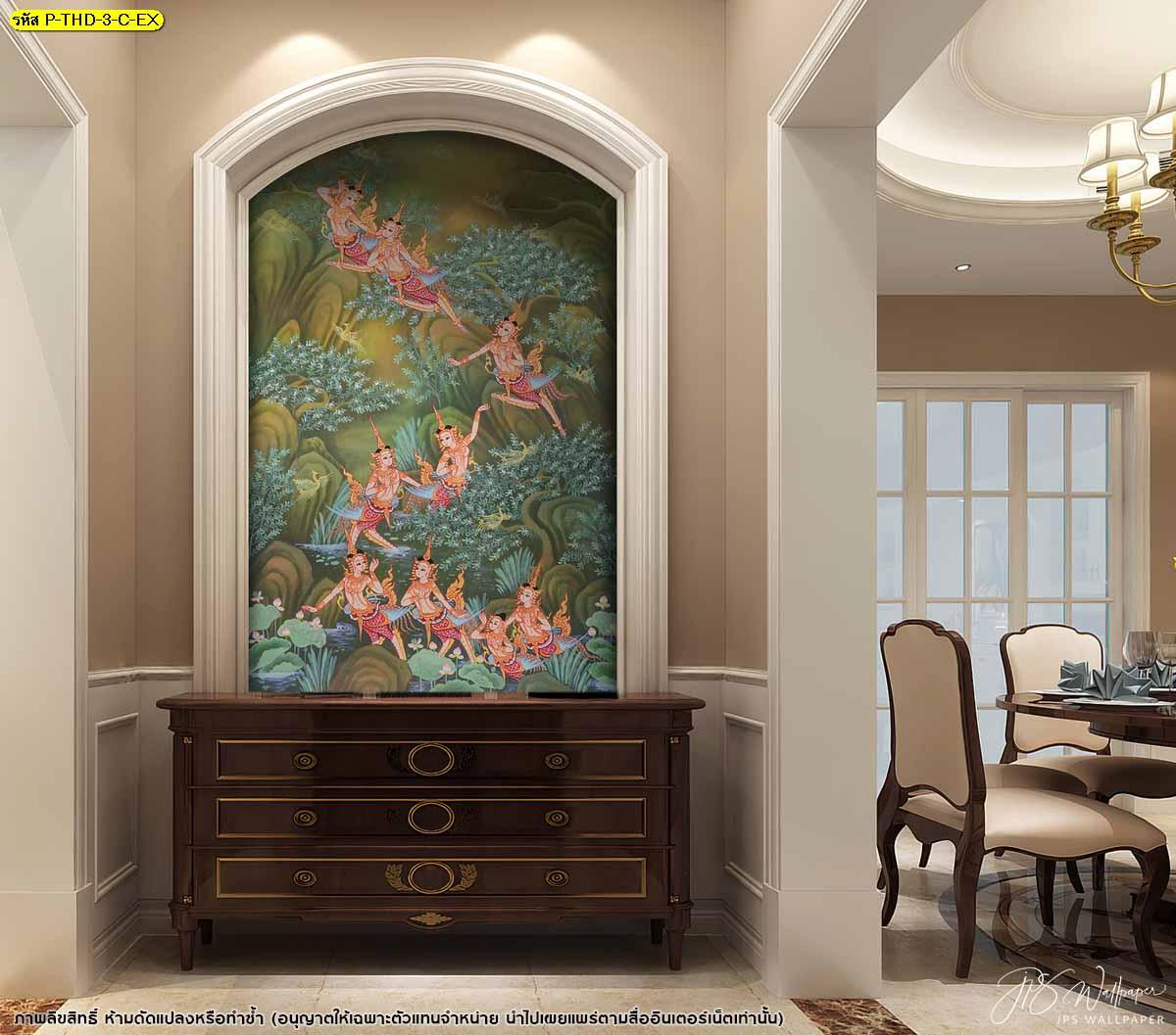 ภาพวาดฝาผนังโบราณ แต่งบ้านด้วยภาพจิตรกรรมไทย ภาพวาดฝาผนังบ้าน