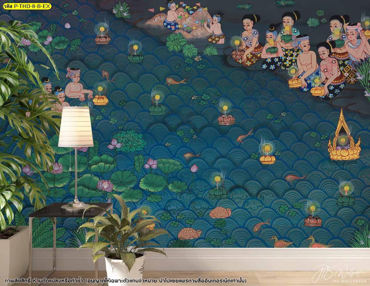 แต่งบ้านด้วยภาพจิตรกรรม ภาพประเพณีไทยแต่งห้อง แต่งผนังบ้านด้วยภาพจิตรกรรมไทย