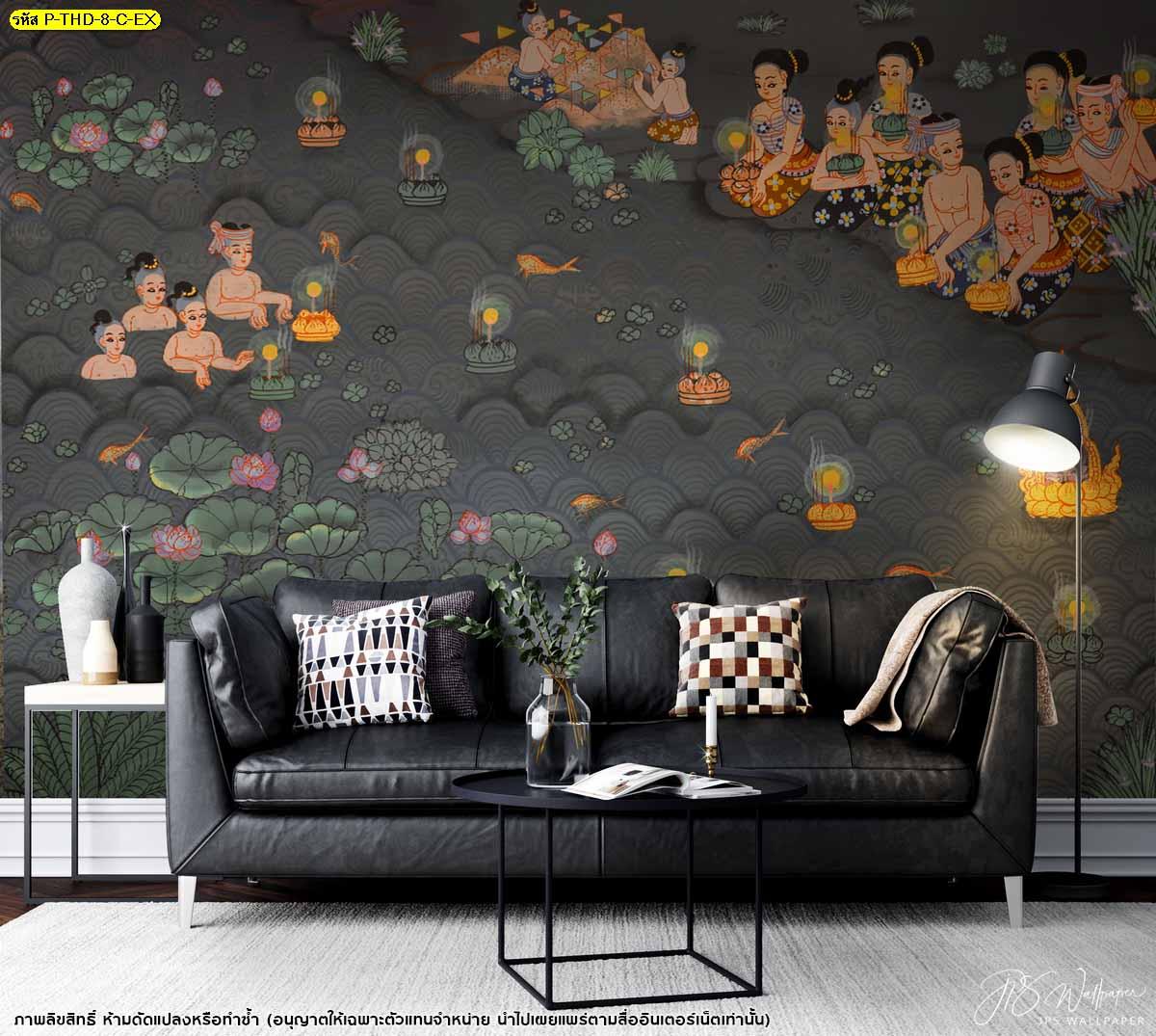 สั่งทำภาพจิตรกรรมไทย แต่งบ้านด้วยภาพจิตรกรรมไทย ออกแบบวอลเปเปอร์ติดผนัง