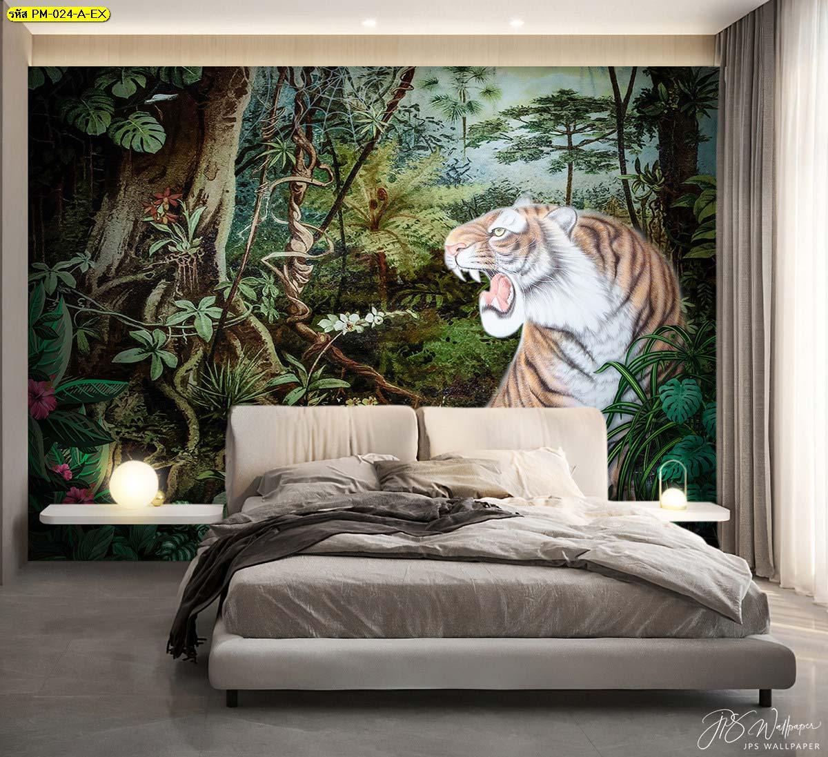 วอลเปเปอร์ติดผนังภาพเสือ สั่งพิมพ์ภาพติดผนังห้องนอน วอลเปเปอร์ติดผนังหัวเตียง
