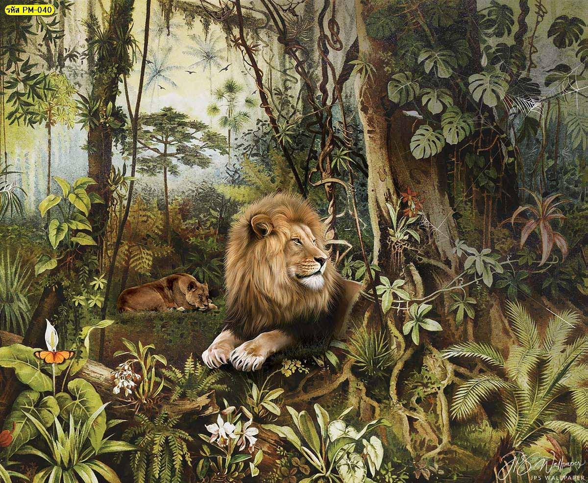 ภาพสั่งพิมพ์ภาพสิงโต ไอเดียผนังห้องน้ำ วอลเปเปอร์ติดผนังสั่งพิมพ์