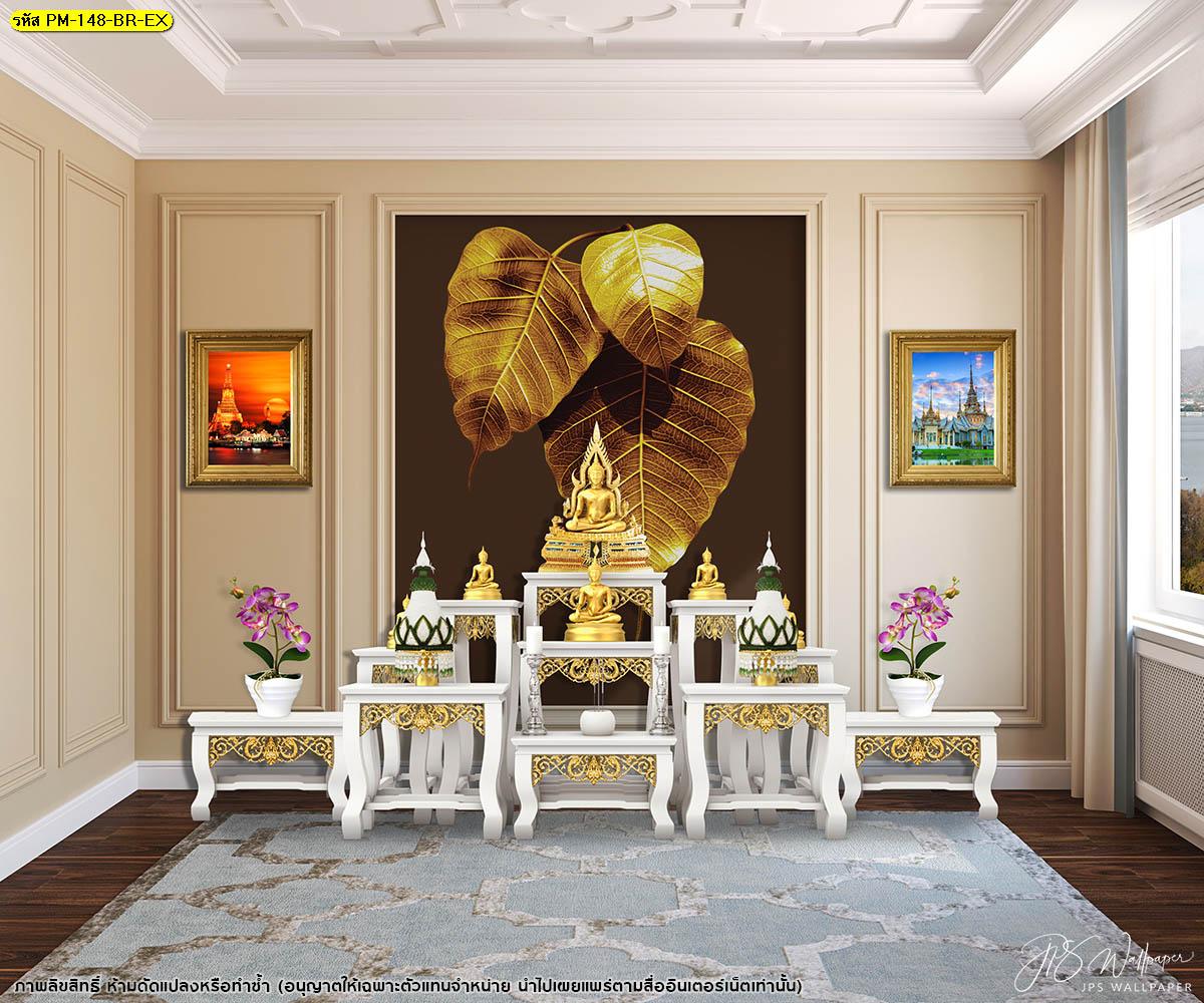 ไอเดียห้องพระสีน้ำตาล แบบห้องพระแปลกใหม่ ตัวอย่างห้องพระที่โดดเด่น  รับทำห้องพระ